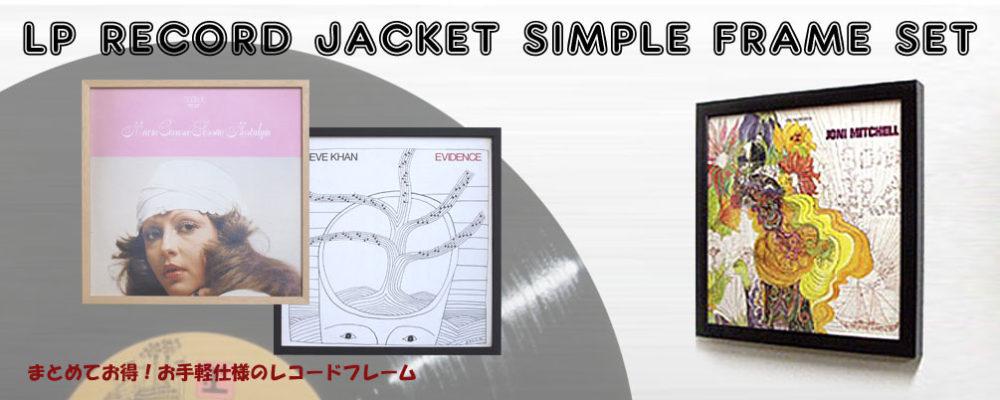 シンプルなLPジャケット用木製フレーム