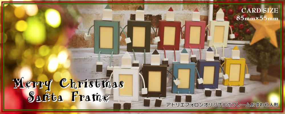Sitting Doll Frame/フレームおすわり人形/カードサイズ/サンタフレーム