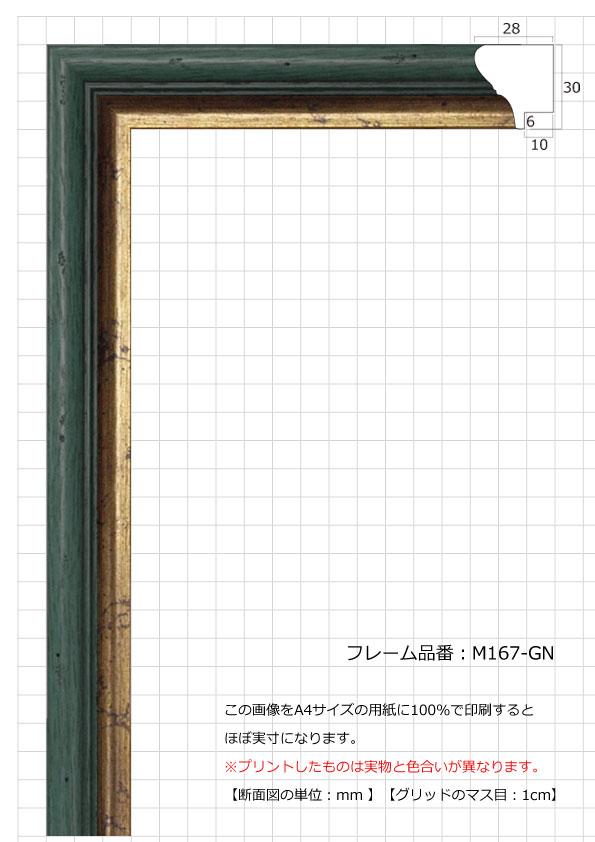 M167-GN