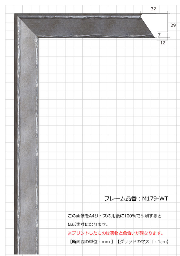 M179-SL