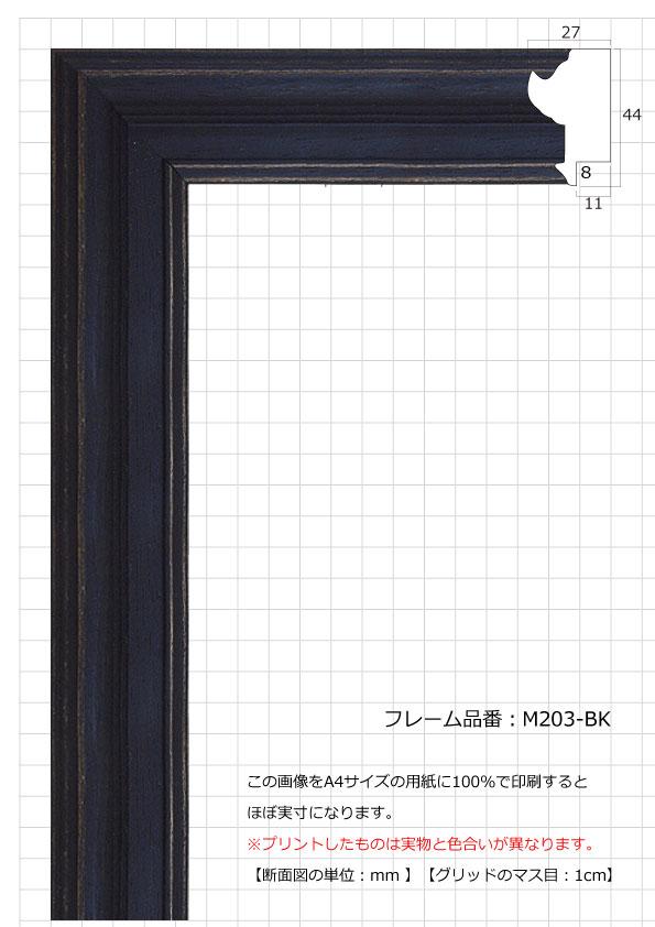 M203-BK
