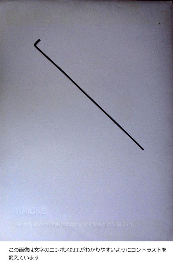 KRICKE-HM3
